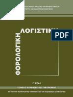 24 0523 Forologiki Logistiki C EPAL BM