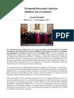 Διεθνής Επιτροπή Θεολογικού Διαλόγου Ορθοδόξων και Αγγλικανών (Μάλτα 2017)