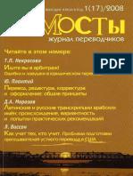 Mosti_1_17_2008