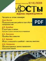 Mosti_2_18_2008