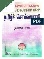 தமிழ்ச் சொல்லகராதி - முதலாம் பாகம்