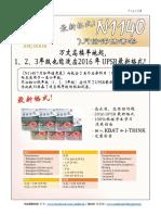 免费科学(试卷二)三年级.pdf