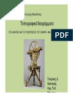 Σύνταξη Τοπογραφικού Διαγράμματος Συμβολαίου Και Οικοδομικής Άδειας Σύμφωνα Και Με Τις Απαιτήσεις Του ν.4030-2011