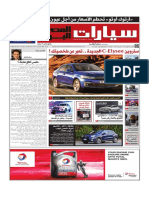 Cars Supplement 20171026_12