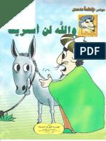 جحا-والله لن اشتريك.pdf
