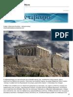 Antibaro.gr-Η Προβληματική Αθήνα