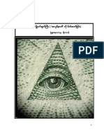 Picture version ကမၻာ့လၽွို႔ဝွက္ (A Brief Introduction to Illuminati)
