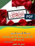 1- سيمنار الرسالة