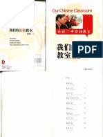 Our Chinese Classroom 1.pdf