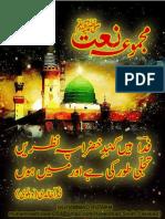 Apni Zaban Majmoo-e-Naat Fida Khalidi Dehalvi