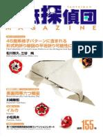 Origami Tanteidan Magazine 155