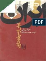 Iran Pish Az SarmayeDari