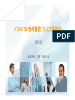K3WISE食神餐饮12.2-供应链