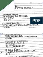 Mingju Form 3