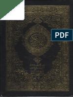 Quran e Majeed by Fateh Muhammad