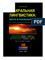 Oleg, Planet_Love._The_basics_of_the_Unified.pdf