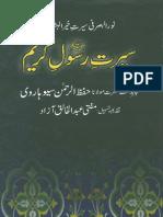 Noor Ul Bashar Fi Seerat Ul Khairul Bashar- Hifzur Rehman Seoharwi- Rahimia Lahore