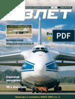 Взлёт. Национальный аэрокосмический журнал.(10) - 2005.pdf