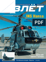Взлёт. Национальный аэрокосмический журнал.(12) - 2005.pdf