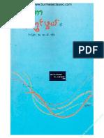 Yal Shwin Fwe-ko Tar(2)
