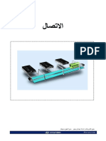 الاتصال CAN Multiplexage by Diagnofast.com