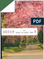 Chinese meditation.pdf