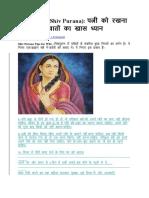 Patni Dharm