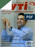 Αντί_915_(2008)