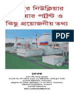 Article on Rooppur Nuclear Power Plant and Related Information