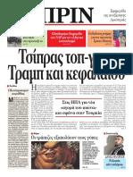 Εφημερίδα ΠΡΙΝ, 15.10.2017   φύλλο 1348