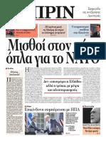 Εφημερίδα ΠΡΙΝ, 22.10.2017 | φύλλο 1349