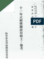 Type 11 Nambu Manual