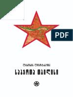 ტერორის ტოპოგრაფია - საბჭოთა თბილისი