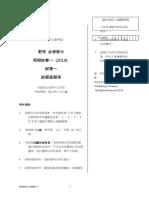 S4_Mock1_Paper1_S_C