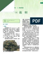 Longan (en Mandarin).pdf