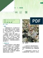 Jicama (en Mandarin).pdf