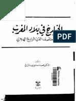 الخوارج في بلاد المغرب الإسلامي.pdf