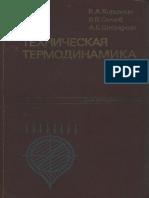 Kirillin v.a., i Dr. Texnicheskaya Termodinamika (4e Izd., E#Nergoatomizdat, 1983)(Ru)(T)(O)(K)(600dpi)(416s)_PT_.Dju
