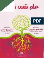 علم نفس النمو.pdf