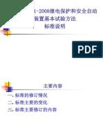 GBT7261-2008 继电保护和安全自动装置基本试验方法标准说明
