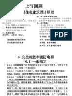 248高层建筑防火规定磨石建筑施工图设计教程资料
