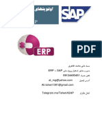 Priorities for an ERP Selection