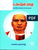 Andhrula Sanghika Charitra by Suravaram