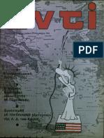 anti_1976_teuxos_53.pdf