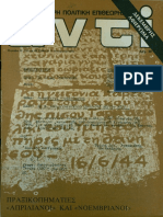 anti_1976_teuxos_60.pdf