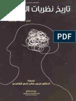 تاريخ نظريات الحجاج.pdf