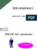 辞退员工管理与辞退面谈技巧(北京).pdf