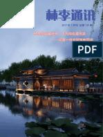 7月林李通讯-OA