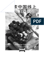 探索中国线上热销酒款