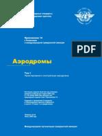Том I. Проектирование и эксплуатация аэродромов.pdf